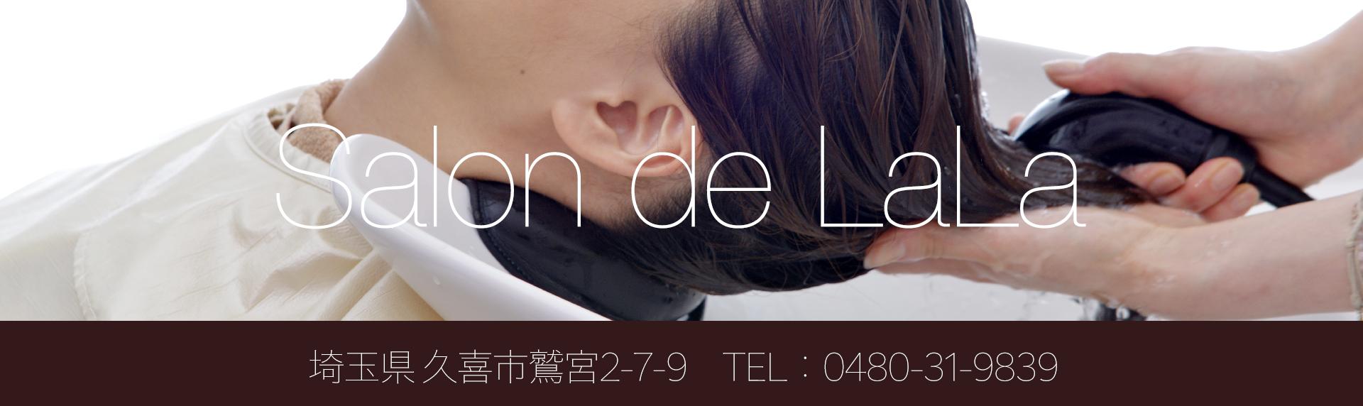 久喜・鷲宮の美容室 Salon de LaLa