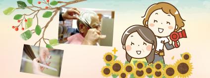 美容事業部のイメージ│埼玉県の介護職員初任者研修ならハローメンタルサポート
